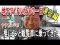 地下アイドルオタクの一日遠征編 ナナランドの名古屋遠征に行ってきました
