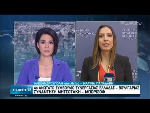 Συνάντηση Μητσοτάκη-Μπορίσοφ στο πλαίσιο του 4ου Ανώτατου Συμβουλίου Συνεργασίας   26/02/2020   ΕΡΤ