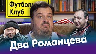 Уткин о лучшем тренере России