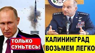 Срочно! Калининград ЖЕСTКО ответил генералу BMС США на его КОВAРНЫЙ плaн..