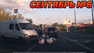 Аварии и ДТП Сентябрь 2016 - подборка № 6[Drift Crash Car]