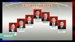 媒体观察:中共高层女性少:从江青、刘延东到孙春兰