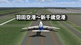 FSX羽田空港~新千歳空港12倍速