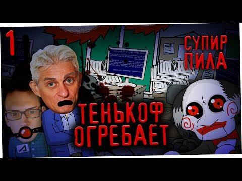 ТЕНЬКОФ ОГРЕБАЕТ (СупирПила 4 сезон)