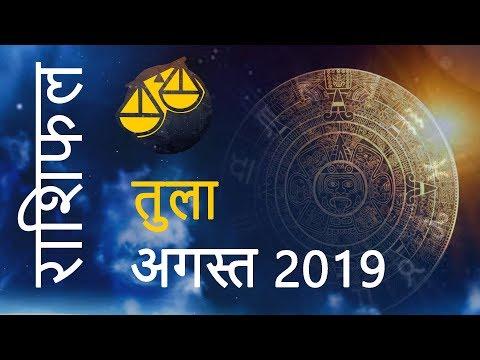 Download Libra Horoscope 2019 Predictions Video 3GP Mp4 FLV HD Mp3