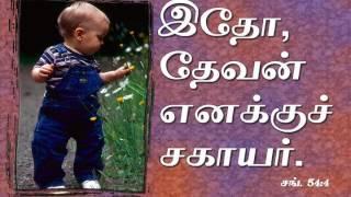 tamil christian songs Idhayame ne padu