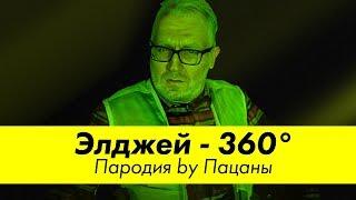 Элджей - 360°   ПАРОДИЯ by Пацаны (Пенсионная реформа version)