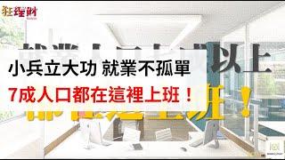 【趨勢狂爆】小兵立大功~就業不孤單,7成人口都在這裡上班!(影音)