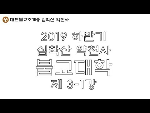 [불교대학 05] 2019 하반기 심학산 약천사 불교대학 3-1강