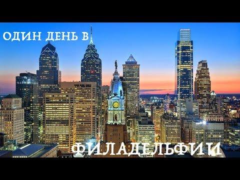 Что посмотреть в Америке. Один день в Филадельфии. VLOG