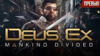 Deus Ex: Mankind Divided - Почему Адам Дженсен вернулся? (Превью)