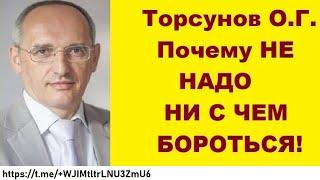 Торсунов О.Г. Почему НЕ НАДО НИ С ЧЕМ БОРОТЬСЯ!