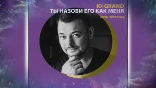 [lyrics] ❤ Ты назови его как меня [COVER] - Ю GranD (Сергей Жуков)