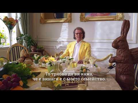 Андре Рийо поздрави българите за Великден (ВИДЕО)
