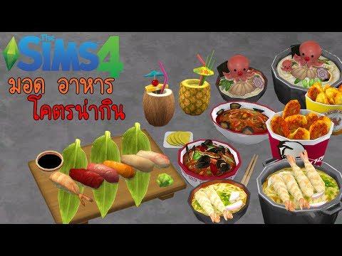 Sims 4 Custom Content Creator Showcase: Custom FOOD MODS