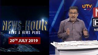 News Hour | 20 - 07 - 2019 | UTV Tamil HD