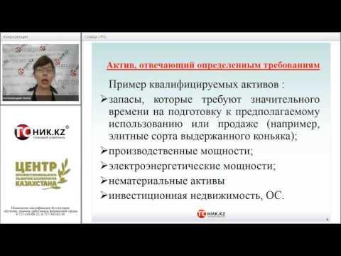 Клуб МСФО Затраты по займам IAS23