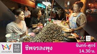 ชีพจรลงพุง : ร้านหอยแครงลวก เจ๊ภา @ลาดหญ้าซอย1 วันที่ 28 ก.พ. 60 (3/3)