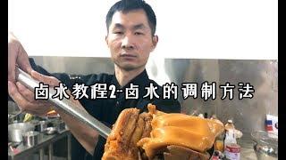卤猪头肉老是做不好?原来还有这些技巧,这个配方可以开卤肉店了