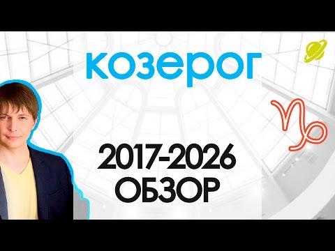 Гороскоп на новый год 2017 для скорпионов