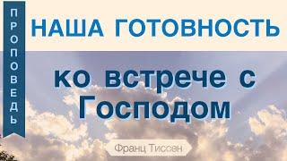 Наша готовность ко встрече с Господом - Франц Тиссен (Иоанна 14:1-3)