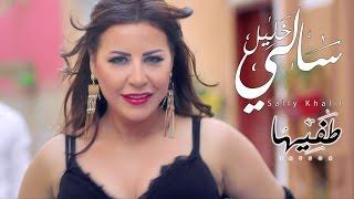 تحميل اغاني Sally Khalil - Tafiha (Music Video) | (سالي خليل - طفيها (فيديو كليب MP3