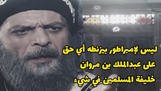 مازيكا غضب عبد الملك بن مروان على إمبراطور بيزنطه تحميل MP3