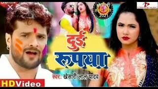 Due Rupya Khesari Lal Yadav Mp3 Song Dui Rupaya Bhojpuri