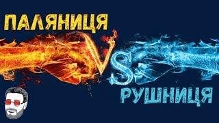 Паляниця -VS- Рушниця. Чатрулетка с Луганским