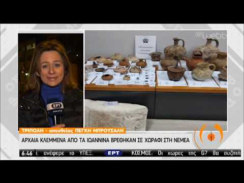 Νεμέα   Βρέθηκαν κλεμμένα αρχαία από τα… Ιωάννινα!   03/02/2020   ΕΡΤ
