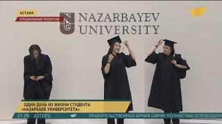 Один день из жизни студента Назарбаев Университета