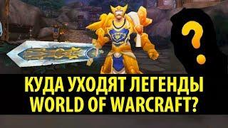 Куда уходят Легендарные Игроки из World of Warcraft? История Swifty.