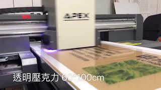 APEX 7110UV 工業型UV數位平板印刷機 │ 壓克力UV噴墨印刷 油畫UV直噴機 【UV Printer】Print on Acrylic