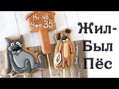 Как сделать пряники по мотивам мультфильма Жил был пёс