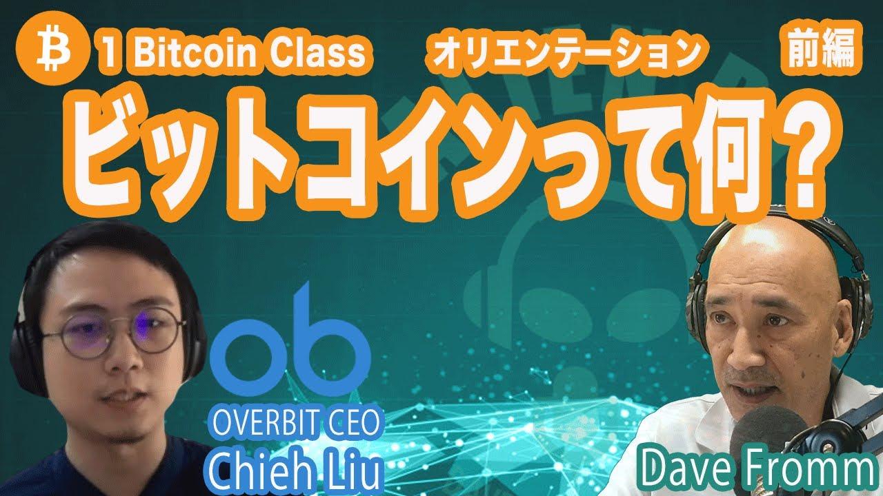 New!! 今さら聴けない?ビットコインって何?【Bitcoin Class #1 】 #ビットコイン #仮想通貨 #BTC
