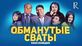 Обманутые сваты   Алдагани куда яхши (узбекфильм на русском языке)