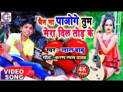 💔चैन ना पाओगे तुम मेरा दिल तोड़ के~Full HD Video~Lal Babu & Karan Lal Yadav~Hindi Bhojpuri Sad Song