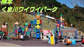 熊本 くま川ワイワイパーク