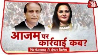 Azam Khan पर Mayawati-Akhilesh कब तक चुप रहेंगे? देखिए Dangal Rohit Sardana के साथ