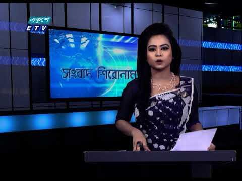 04 PM News Headline || সংবাদ শিরোনাম || 07 April 2021 || ETV News