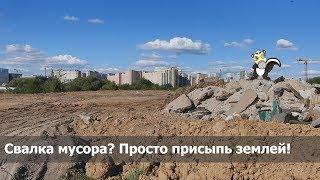 Вместо вывоза, свалку мусора в Столбово просто присыпали землей.