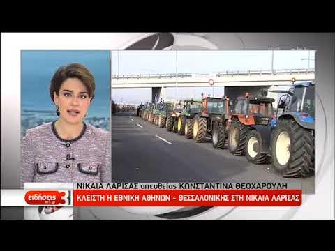 Στο πλευρό των αγροτών οι κοινωνικοί και παραγωγικοί φορείς της Θεσσαλίας | 2/2/2019 | ΕΡΤ