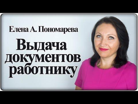 Выдача документов по запросу работника - Елена А. Пономарева