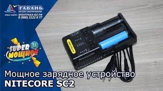 Мощное зарядное устройство NITECORE SC2
