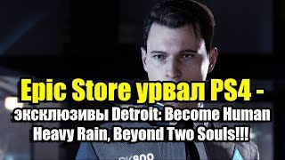 Epic Store урвал PS4 эксклюзивы Detroit: Become Human, Heavy Rain, Beyond Two Souls