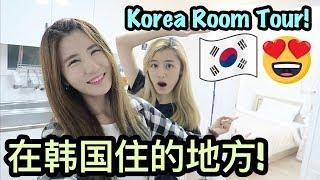 【新加坡人in韩国🇰🇷】看看我们韩国的住宿! KOREA ROOM TOUR! - Singaporean In Korea Vlog!