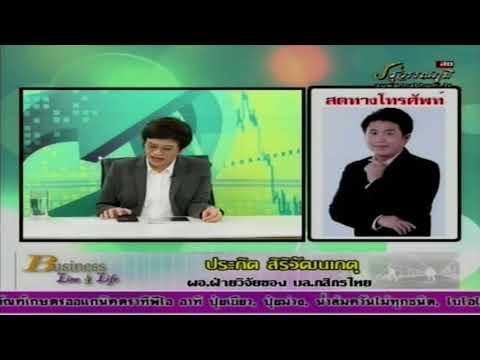 ประกิต สิริวัฒนเกตุ 20-07-61 On Business Line & Life
