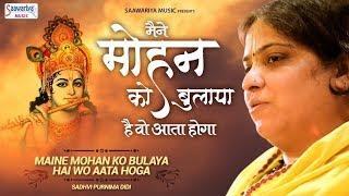Meine Mohan Ko Bulaya Hai Wo Aata Hi Hoga