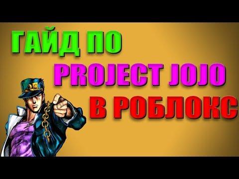 Roblox,Project Jojo! Гайд по Project Jojo, Обучение в Project Jojo! Часть 1