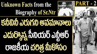 NTR First Political Entry In 1982 || NTR WITH CHANDRABABU RARE UNSEEN Photos